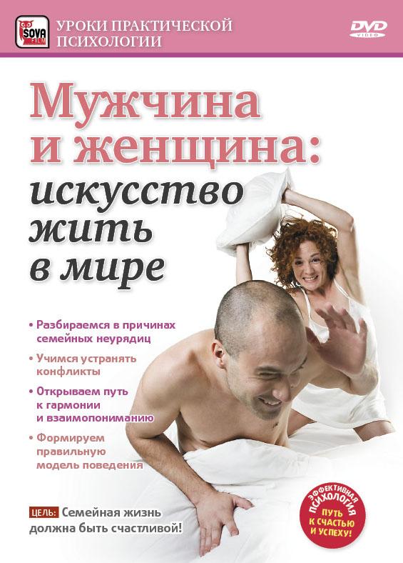 книги о психологии знакомству с женщинами